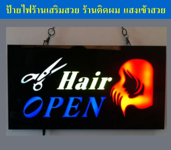 open_hare